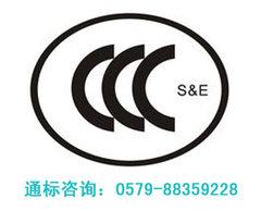 永康安全玻璃CCC認證