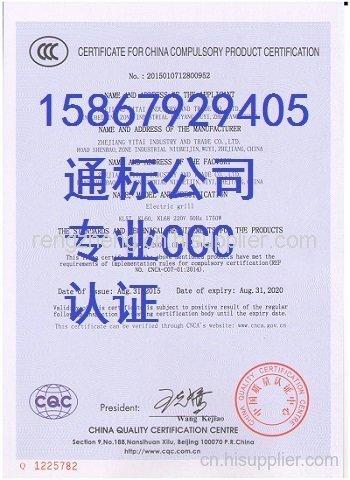 磐安CCC認證