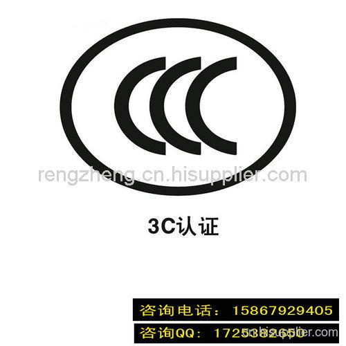 電鉆CCC認證