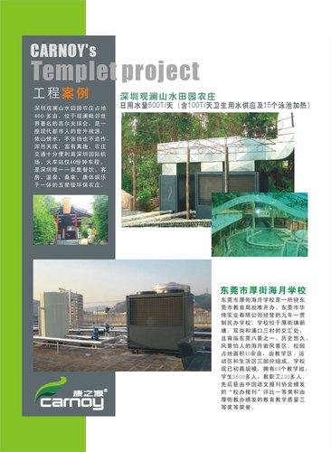 别墅热水工程系统方案