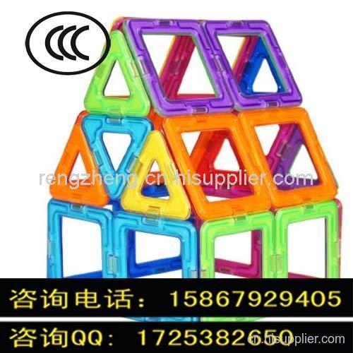 磁力玩具CCC認證