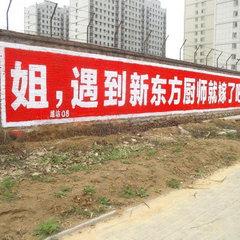 新东方烹饪墙体广告