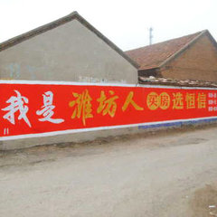 恒信房产墙体广告