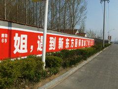潍坊墙体广告制作