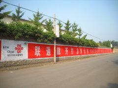 潍坊户外墙体广告