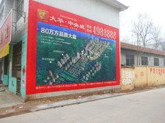 潍坊农村墙体广告