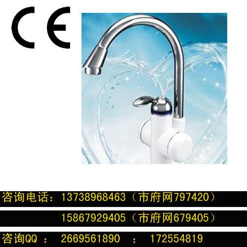廣東電熱水龍頭歐盟CE認證