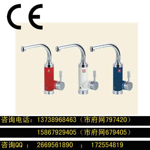 江西電熱水龍頭歐盟CE認證