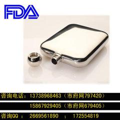 不銹鋼酒壺FDA食品級檢測