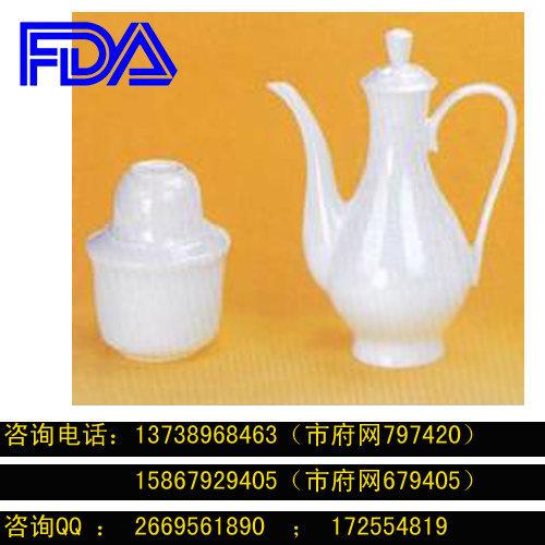 陶瓷酒壺美國FDA檢測