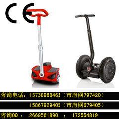 上海平衡車歐盟權威認證