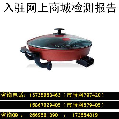 電烤盤入駐京東檢測