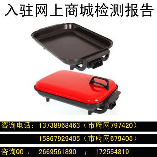 電烤盤電氣強度檢測