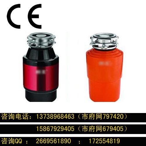 上海垃圾處理器CE認證