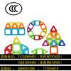 提供东阳市磁力玩具CCC认证、国家强制3C认证