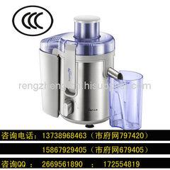 電動榨汁機CCC認證