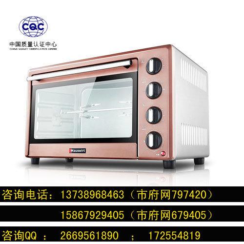 電烤箱CQC認證服務