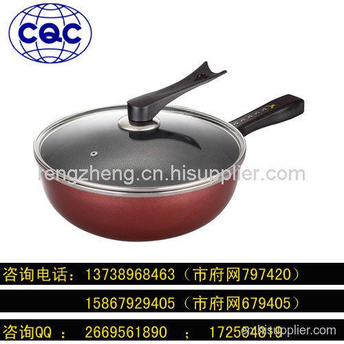 電炒鍋CQC認證