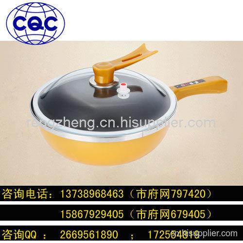 電子真空鍋CQC認證