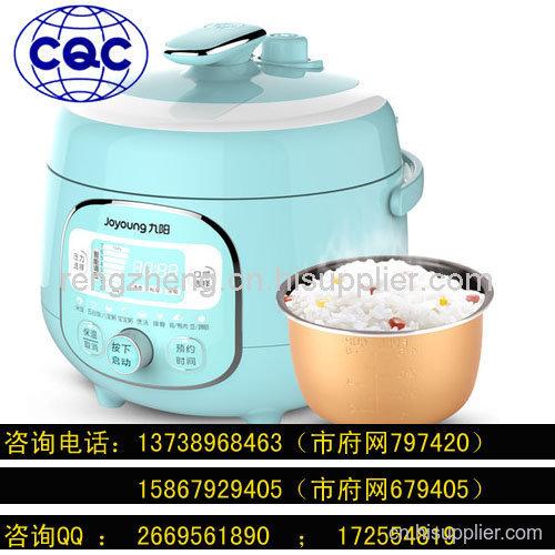 電壓力鍋CQC認證