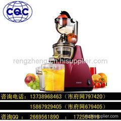 榨汁機CQC認證