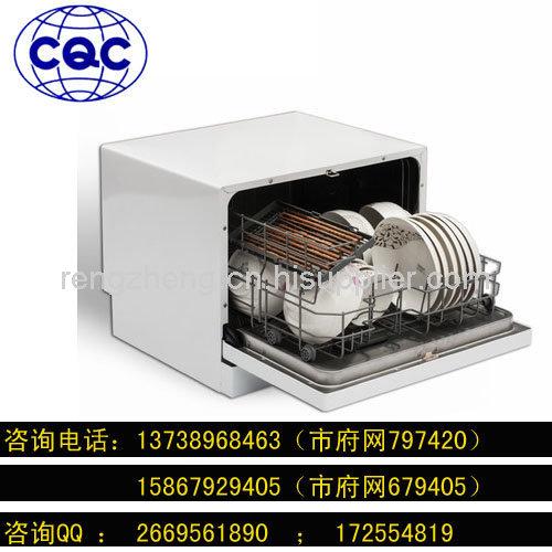 洗碟機CQC認證