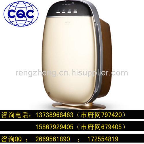 空氣凈化器CQC認證