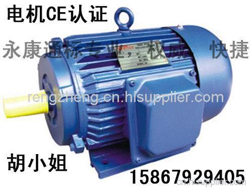 永康電機CE認證