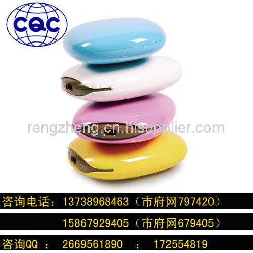 暖手器CQC認證