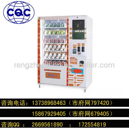商用自動售賣機CQC認證
