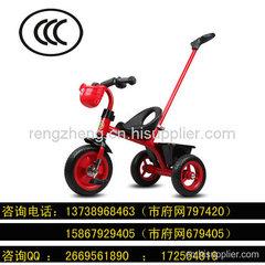 兒童三輪車CCC認證