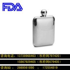 不銹鋼酒壺FDA檢測報告辦理