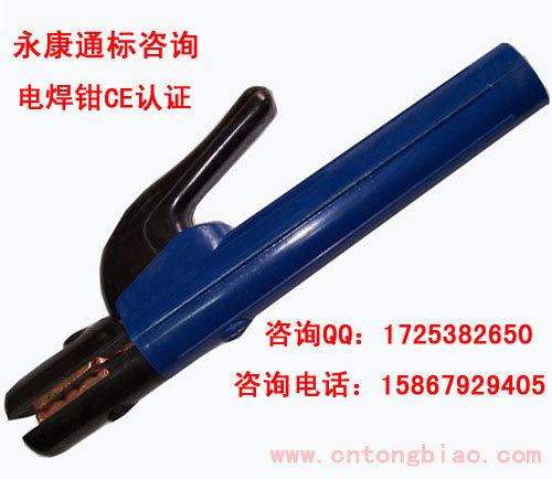 電焊鉗CE認證
