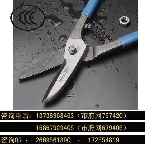 雙刀刃剪刀CCC認證