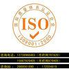 金華地區ISO9001:2008管理體系認證