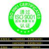 麗水地區ISO9001管理體系認證