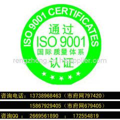 ISO9001體系認證哪裏可以辦理?