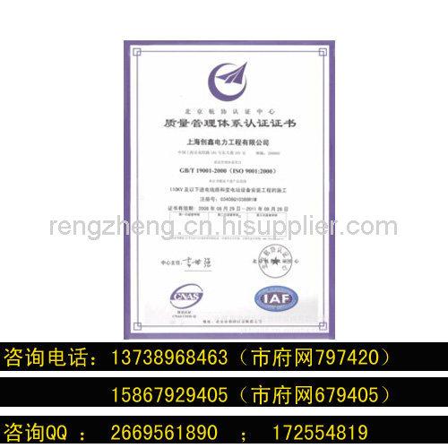 東陽地區ISO9001管理體系認證