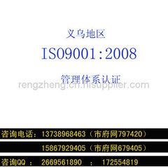 義烏ISO9001管理體系認證