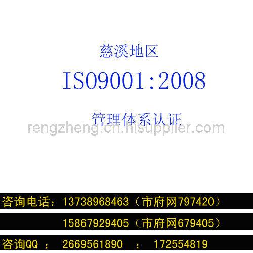 慈溪市ISO9001認證