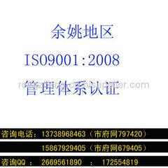 余姚地區ISO9001體系認證