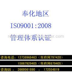 奉化市ISO9001管理體系認證