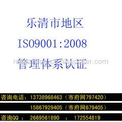 樂清市ISO9001質量體系認證