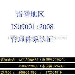 諸暨市ISO9001質量體系認證