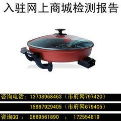 電烤盤電熱鍋電餅铛檢測報告