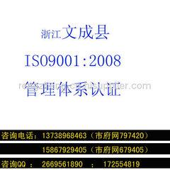 文成縣ISO9001體系認證