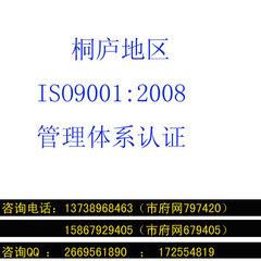 桐廬地區ISO9001認證
