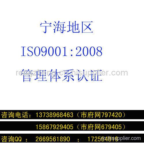 寧海縣ISO9001管理體系認證