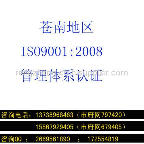 蒼南縣ISO9001管理體系認證