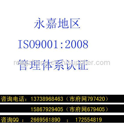 永嘉縣ISO9001質量管理體系認證